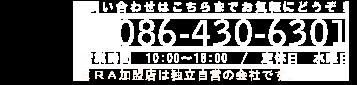 お問い合わせはコチラの電話番号までお気軽にどうぞ!(086-430-6301)