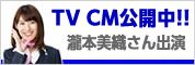 TV CM公開中